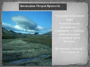 Заповедник Остров Врангеля Чукотский автономный округ Основная задача заповед