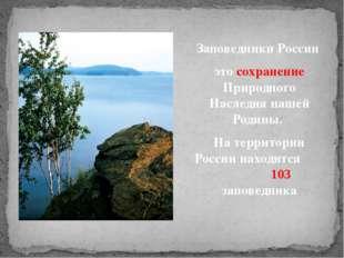 Заповедники России это сохранение Природного Наследия нашей Родины. На террит