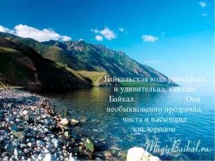 Байкальская вода уникальна и удивительна, как сам Байкал. Она необыкновенно п