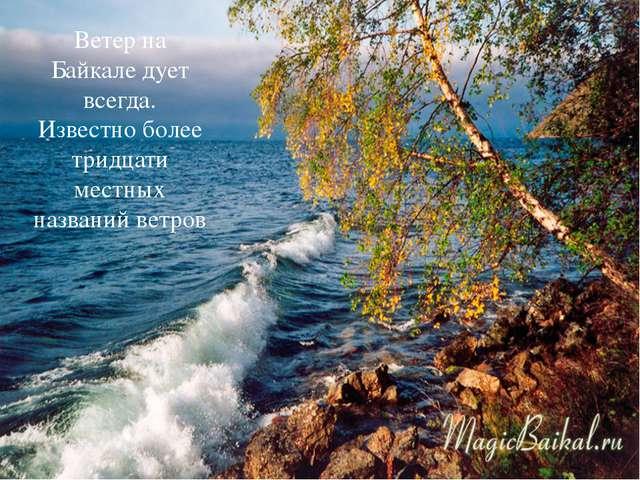 Ветер на Байкале дует всегда. Известно более тридцати местных названий ветров