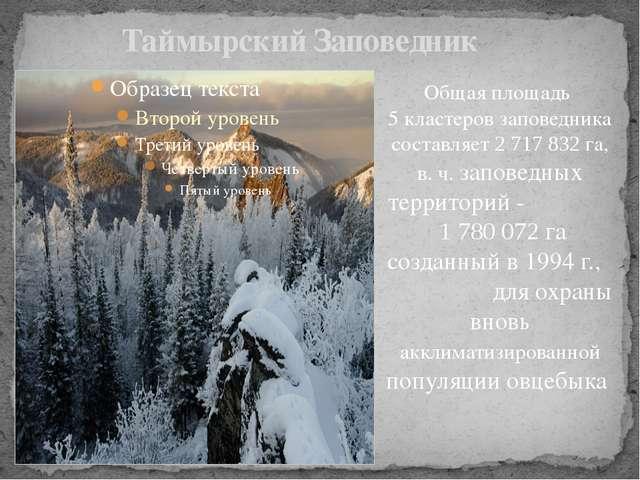 Таймырский Заповедник Общая площадь 5 кластеров заповедника составляет 2 717...