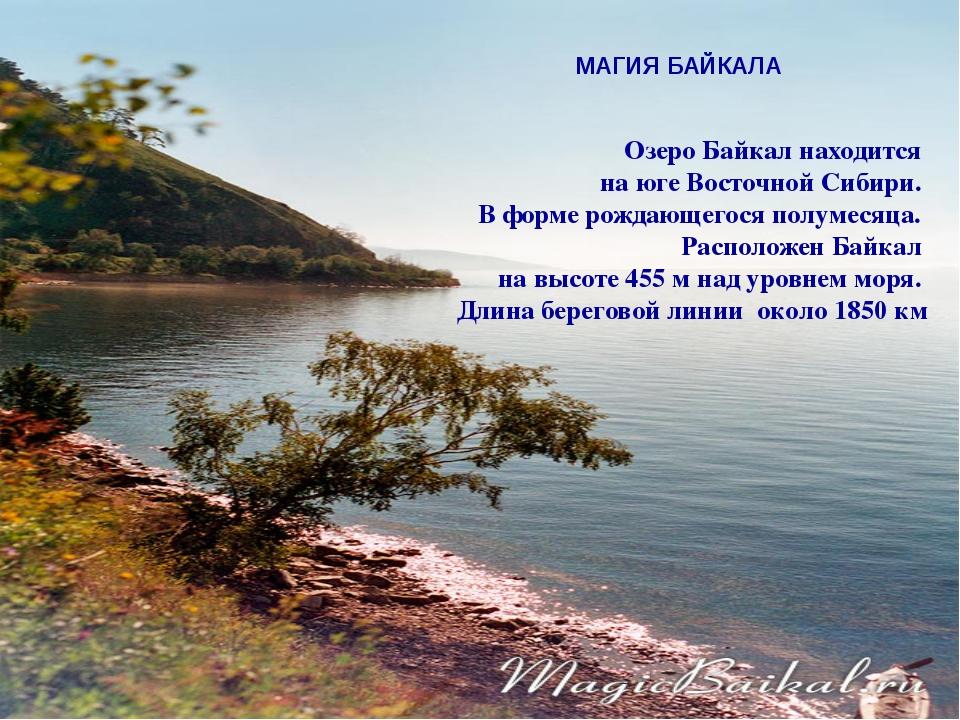 МАГИЯ БАЙКАЛА Озеро Байкал находится на юге Восточной Сибири. В форме рождающ...