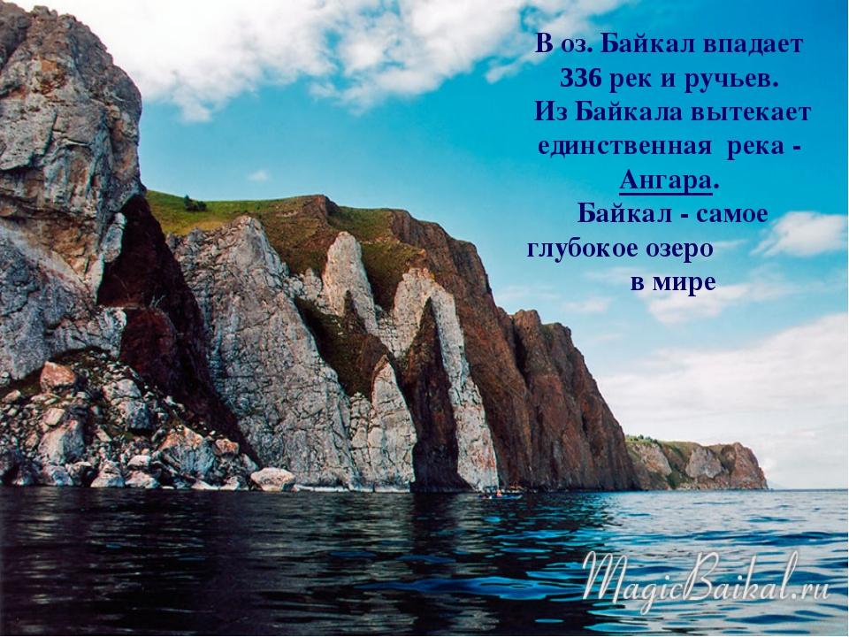 В оз. Байкал впадает 336 рек и ручьев. Из Байкала вытекает единственная река...