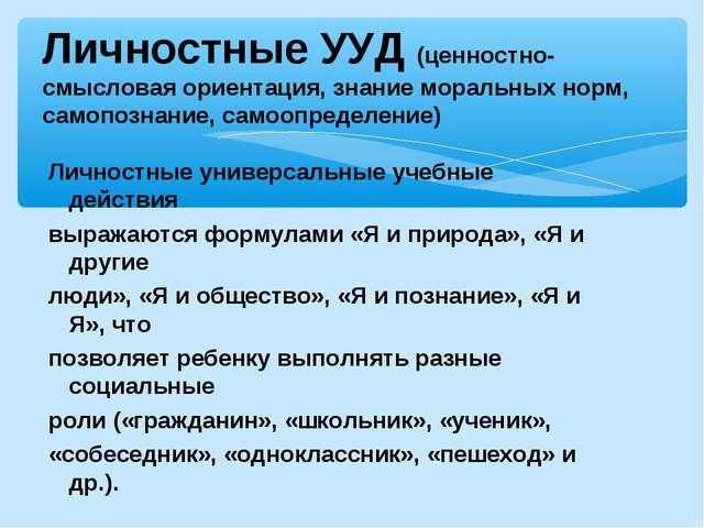 Личностные УУД (ценностно-смысловая ориентация, знание моральных норм, самопо...