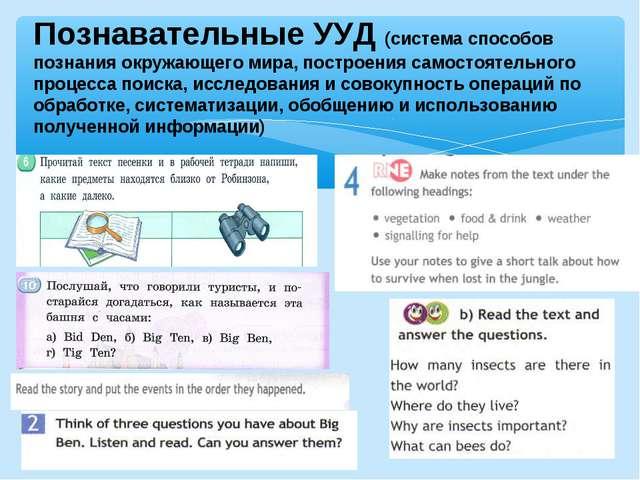 Познавательные УУД (система способов познания окружающего мира, построения са...