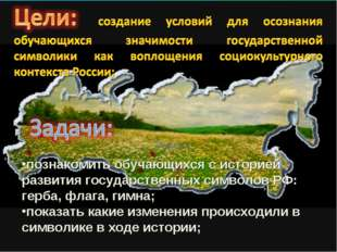 познакомить обучающихся с историей развития государственных символов РФ: герб