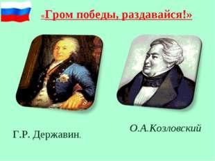 Г.Р. Державин. О.А.Козловский «Гром победы, раздавайся!»
