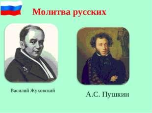 Василий Жуковский А.С. Пушкин. Молитва русских