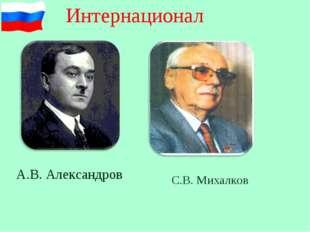 А.В. Александров С.В. Михалков Интернационал