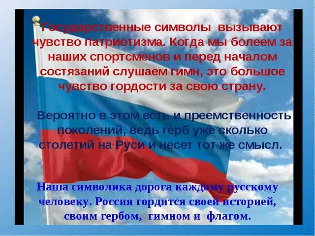 Государственные символы вызывают чувство патриотизма. Когда мы болеем за наши...