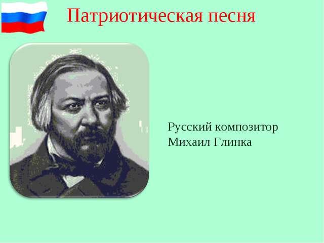 Русский композитор Михаил Глинка Патриотическая песня