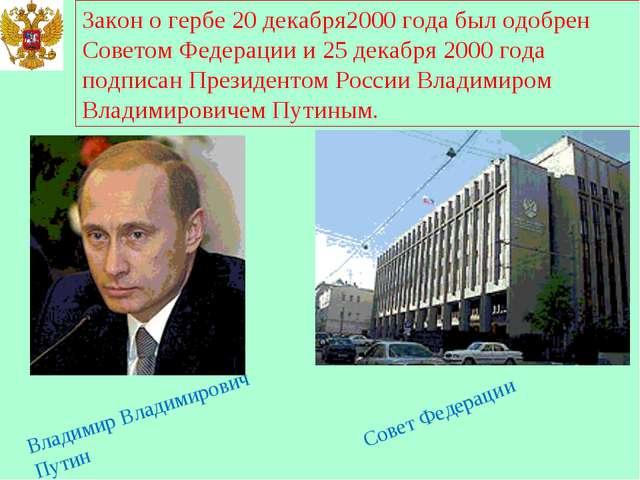 Закон о гербе 20 декабря2000 года был одобрен Советом Федерации и 25 декабря...