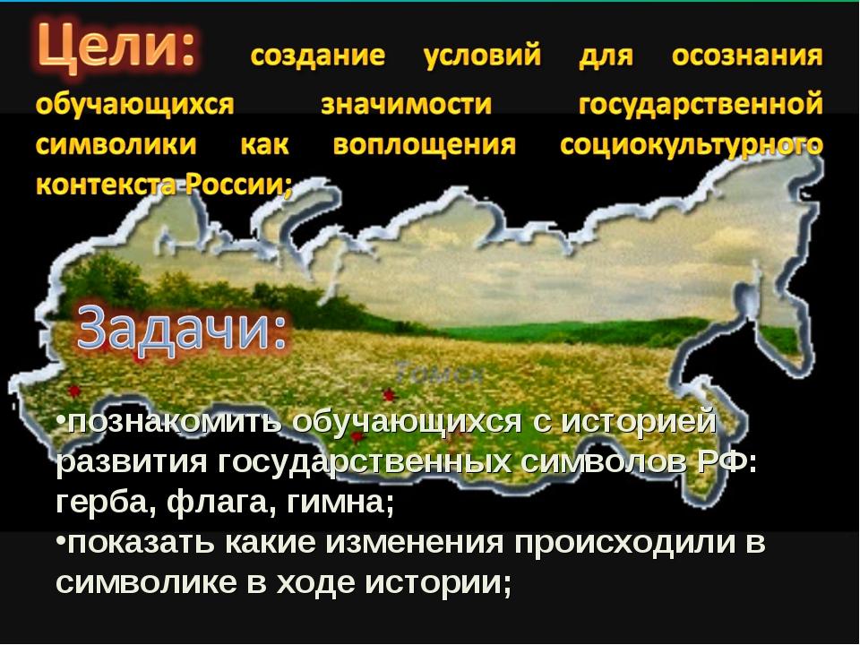 познакомить обучающихся с историей развития государственных символов РФ: герб...