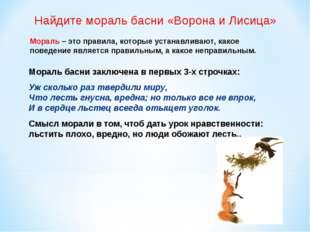 Найдите мораль басни «Ворона и Лисица» Мораль басни заключена в первых 3-х ст