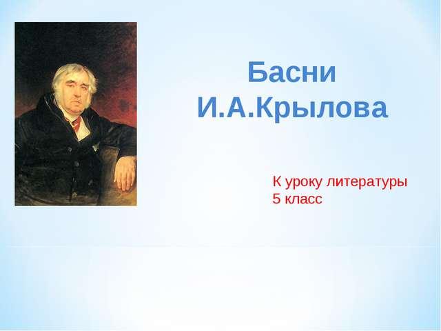 Басни И.А.Крылова К уроку литературы 5 класс