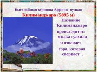Высочайшая вершина Африки- вулкан Килиманджаро (5895 м) Название Килиманджар