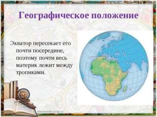 Географическое положение Экватор пересекает его почти посередине, поэтому поч