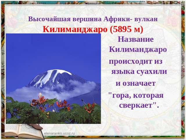 Высочайшая вершина Африки- вулкан Килиманджаро (5895 м) Название Килиманджар...