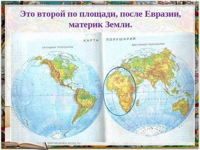 Это второй по площади, после Евразии, материк Земли.