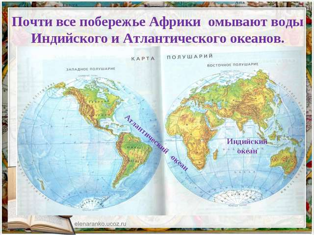 Почти все побережье Африки омывают воды Индийского и Атлантического океанов....