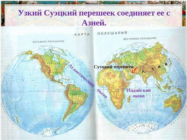 Узкий Суэцкий перешеек соединяет ее с Азией. Индийский океан Атлантический ок...