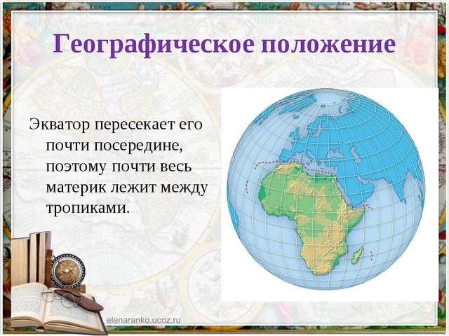 Географическое положение Экватор пересекает его почти посередине, поэтому поч...