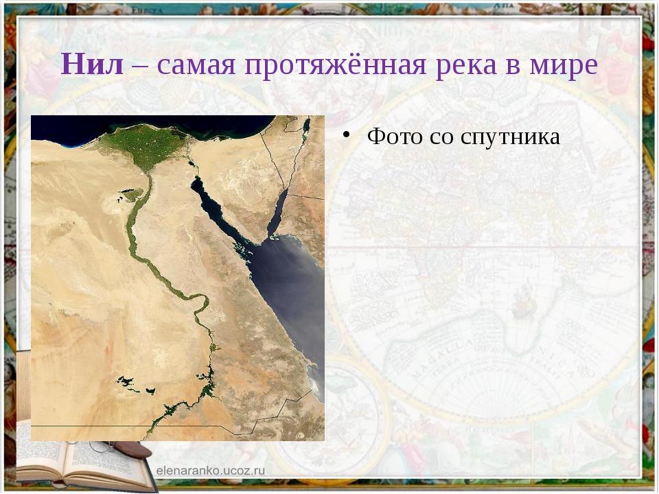 Нил – самая протяжённая река в мире Фото со спутника
