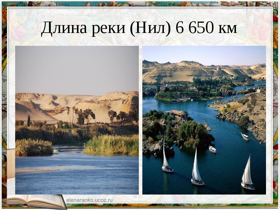 Длина реки (Нил) 6 650 км