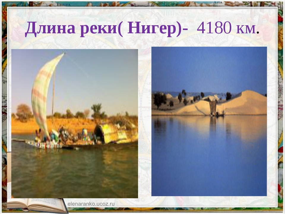 Длина реки( Нигер)- 4180 км.