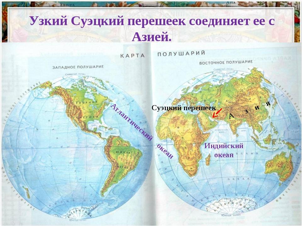 Где находится суэцкий на карте мира