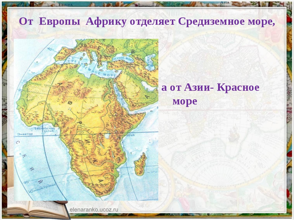 От Европы Африку отделяет Средиземное море, а от Азии- Красное море