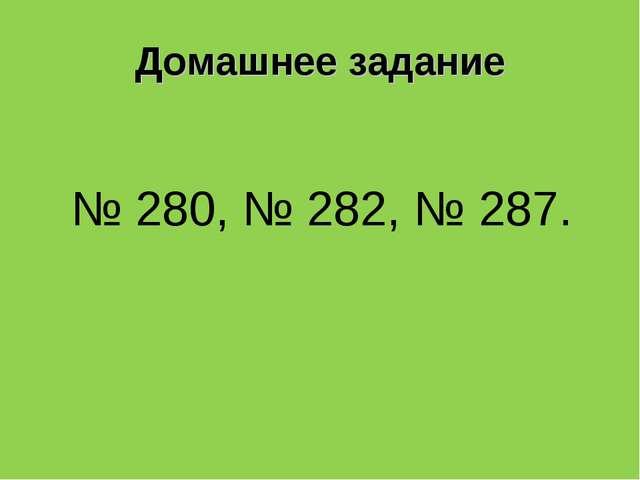 Домашнее задание № 280, № 282, № 287.