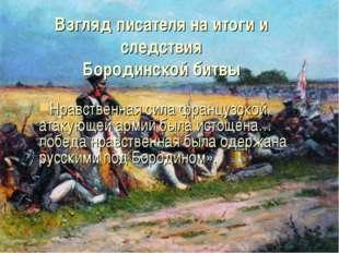 Взгляд писателя на итоги и следствия Бородинской битвы Нравственная сила фран