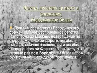 Взгляд писателя на итоги и следствия Бородинской битвы «Прямым следствием Бор
