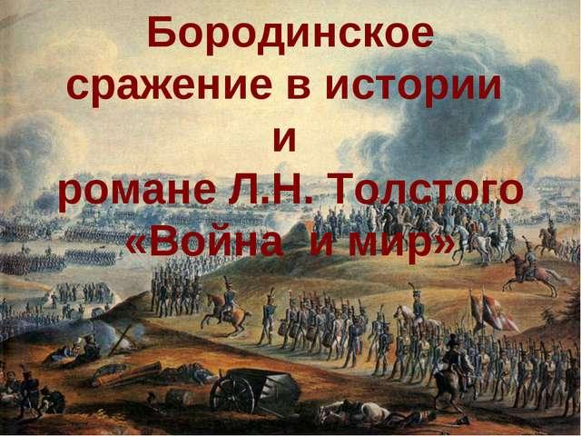 Бородинское сражение в истории и романе Л.Н. Толстого «Война и мир»