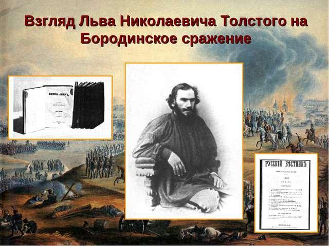 Взгляд Льва Николаевича Толстого на Бородинское сражение