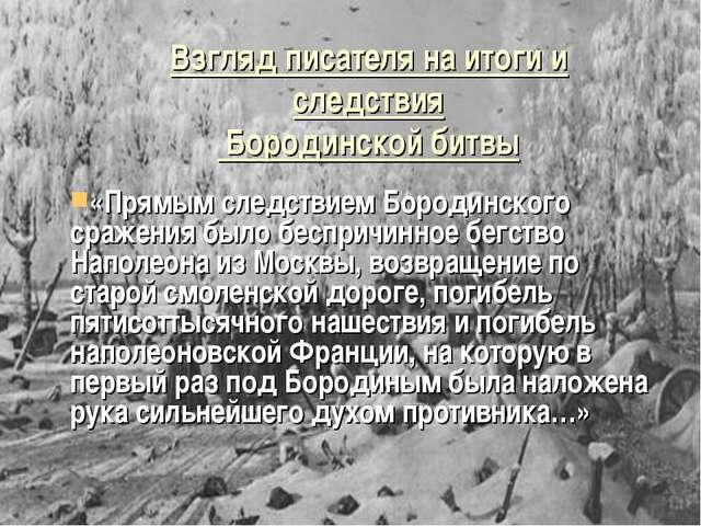 Взгляд писателя на итоги и следствия Бородинской битвы «Прямым следствием Бор...