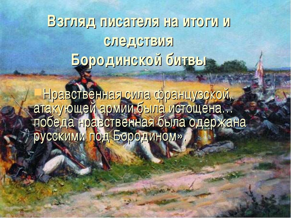 Взгляд писателя на итоги и следствия Бородинской битвы Нравственная сила фран...