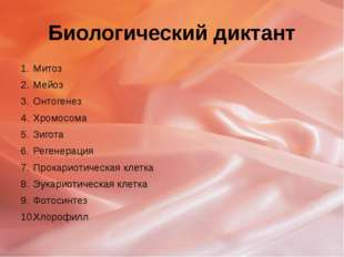 Биологический диктант Митоз Мейоз Онтогенез Хромосома Зигота Регенерация Прок