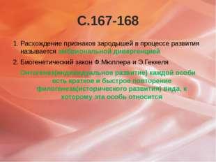 С.167-168 Расхождение признаков зародышей в процессе развития называется эмбр