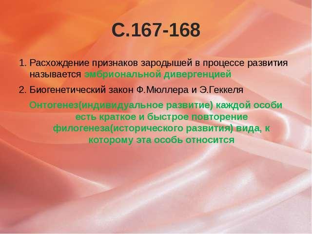 С.167-168 Расхождение признаков зародышей в процессе развития называется эмбр...