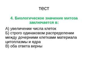 тест 4. Биологическое значение митоза заключается в: А) увеличении числа клет