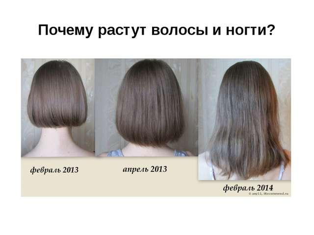 Почему растут волосы и ногти?