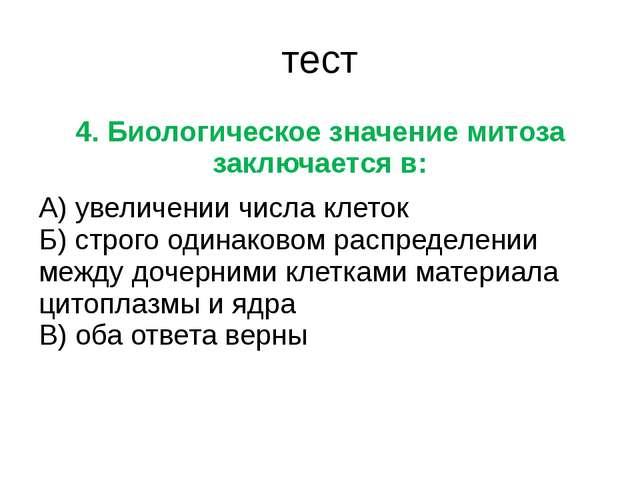 тест 4. Биологическое значение митоза заключается в: А) увеличении числа клет...