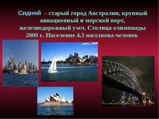 Сидней – старый город Австралии, крупный авиационный и морской порт, железнод