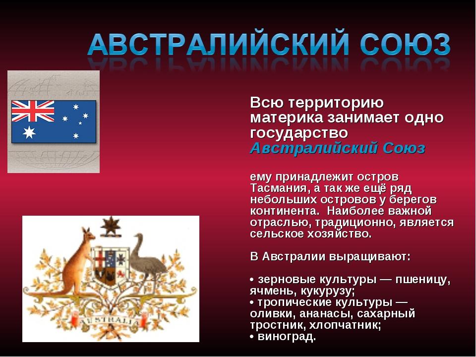 Всю территорию материка занимает одно государство Австралийский Союз ему прин...