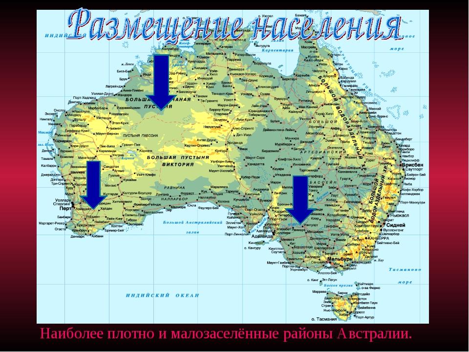 Наиболее плотно и малозаселённые районы Австралии.