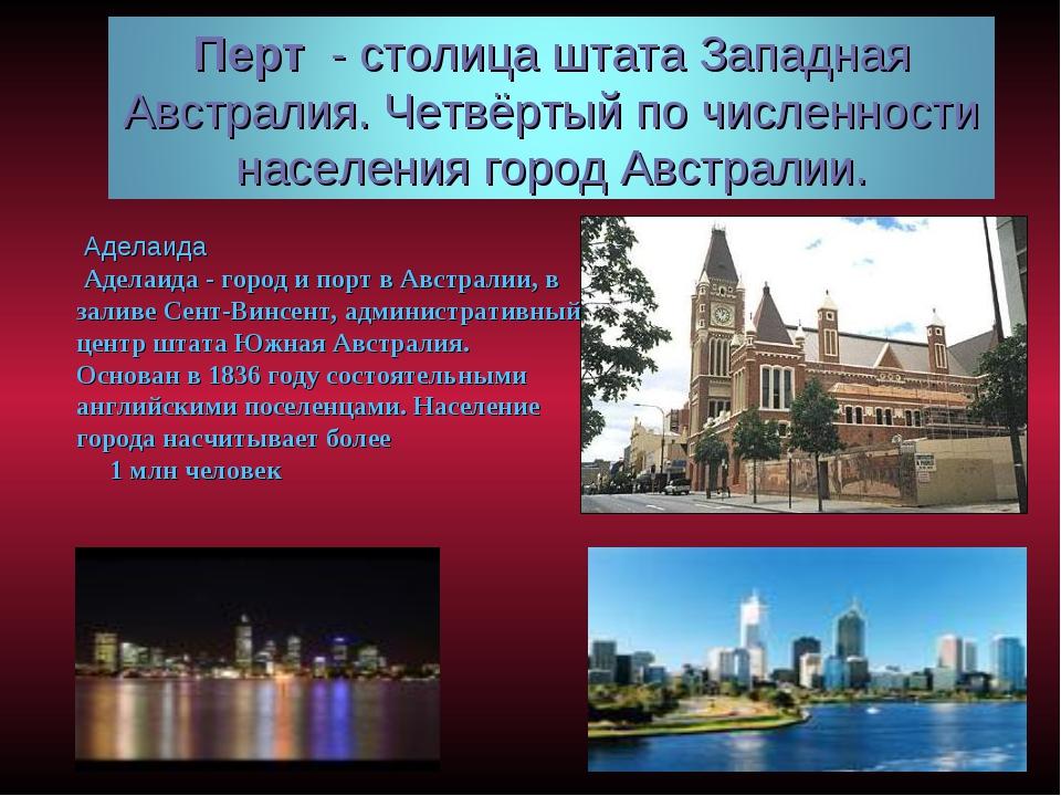 Аделаида Аделаида - город и порт в Австралии, в заливе Сент-Винсент, админис...