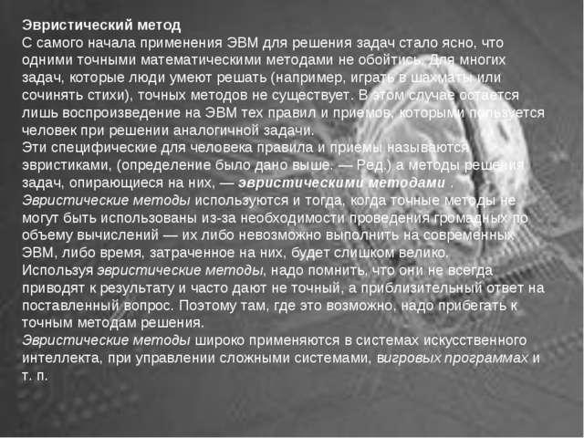 Эвристический метод С самого начала применения ЭВМ для решения задач стало яс...