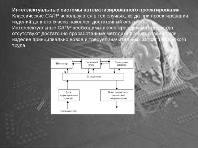 Интеллектуальные системы автоматизированного проектирования КлассическиеСАПР...